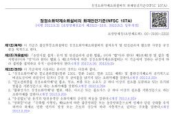 청정소화약제소화설비의 화재안전기준(NFSC 107A)