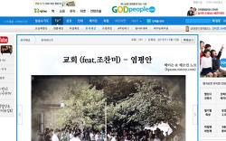 교회 (feat.조찬미) - 엄평안 (가사, 영상)
