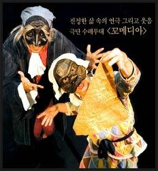 극단 수레무대 WAGONSTAGE Theater Company