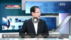 [KTV] 환자안전법-의료분쟁조정법