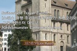 Switzerland Travel-Zurich[스위스 여행-취리히]종교개혁가 츠빙글리와 그로스뮌스터 대성당/Grossmunster Cathedral/Zwingli