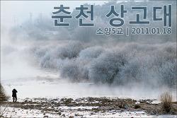소양5교 소경