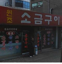 보잘것 없는 개포동 원조소금구이 식당...