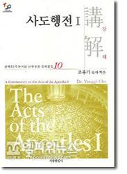 [eBook] 사도행전강해(1) -조용기목사-