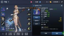 [게임] <리니지2레볼루션> 의 마성의 시스템 <강화>!!!!
