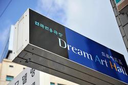7년간 대전의 소극장 연극을 사진 촬영 하면서...