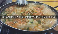 [와9와9솔직후기] 홍대 합정 만두전골 맛집 남북통일