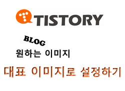 티스토리 블로그 원하는 이미지 대표로 설정하기