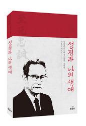 성경과 나의 생애(박윤선 자서전) 개정판