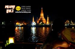 * 선상디너파티로 마무리 지은 방콕에서의 1일째! (또 스압주의)