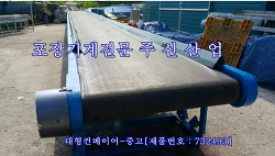 컨베이어,대형컨베이어 1000Wx12M, 1000Wx16M 주신산업