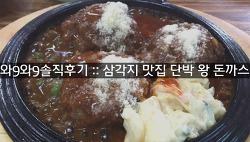 [와9와9 솔직후기] 삼각지 문배동 맛집 단박 왕 돈까스