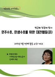 민주민생 대전행동 6호 소식지 입니다.