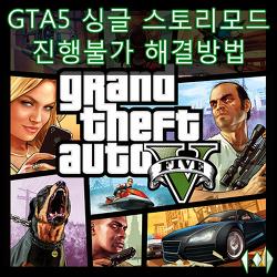 GTA5 싱글 스토리모드 미션 진행 불가 해결방법