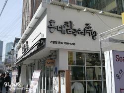 홍대 어머니와 고등어 + 연근 + 김포공항전망대 + 김포롯데몰