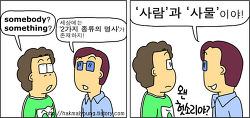 사전(적극)활용법3, 사람이냐, 사물이냐?
