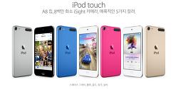 아이팟 터치 6세대 출시!! 사람들은 아이폰 말고 아이팟 터치를 선택할까?