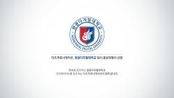 [Dartz] 다츠커뮤니케이션, 원광디지털대학교 입시 홍보대행사 선정!