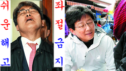 쉬운 해고자 피해 사례 이재만, 김무성은 진짜 유승민을 구제했을까?
