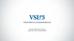 [Dartz] 다츠커뮤니케이션, VSL#3 온라인마케팅 대행사로 선정!