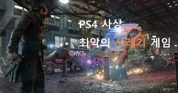 손대면 안될 PS4사상 최악의 쓰레기 게임들