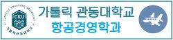 가톨릭 관동대학교 - [공공인재대학] 항공경영학과 소개