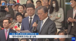 """문재인 정치적 결단 """"광주 시민들의 지지없으면 정계은퇴, 대선 불출마"""""""