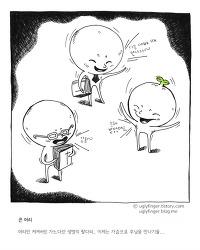 갓피플 만화/카툰 연재/못생긴 손가락/큰 머리