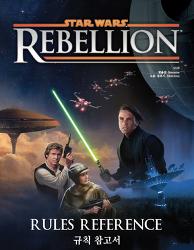 Star Wars: Rebellion 규칙 참고서