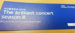 [부산불꽃축제 전야제] The brillian concert season Ⅲ 부산시민공원 잔디광장 콘서트 ♥
