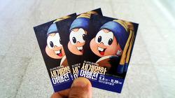 제주도립미술관 '모니카와 함께하는 세계명화 여행전'