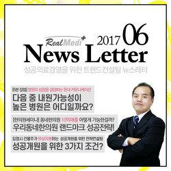 2017년 6월호 - 성공의료경영을 위한 트렌드 병원컨설팅 뉴스레터