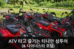 티니안섬 섬투어 멋지게 즐기기 위한 방법, ATV