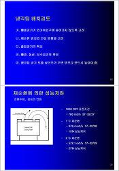 에너지 절약을 위한 핵심 - 냉각탑의 운영 및 유지보수 2