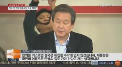 비박계 거두, 김무성의 미래는 어떻게 될 것인가?