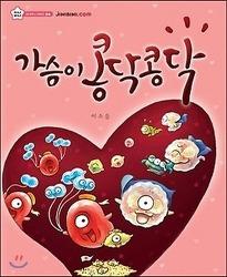 가슴이 콩닥콩닥 (지니비니 그림책 시리즈 06)