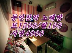 동인천역앞 노래방 매매합니다. 보증금1500/월세100/시권4000