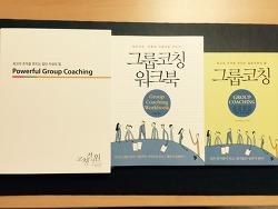 [강연리뷰] Powerful Group Coaching 과정