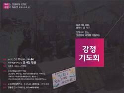 전쟁기지 없는, 생명평화 세상을 기원하는, 강정 기도회 - 2015. 5. 19.