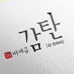 [대구맛집]대구 동구 지묘동 맛집 숯불바베큐 감탄