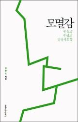 [책과 음악] 모멸사회와 우리 안의 조현아