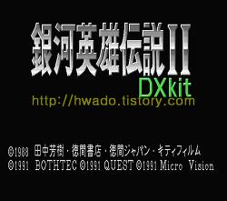 은하영웅전설 II DX Kit(Ginga Eiyuu Densetsu II DX Kit, 銀河英雄伝説IIDXkit, Legend of the Galactic Heroes II DX Kit)