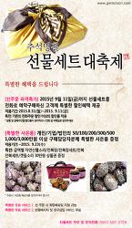 [추석선물] 2015 갯돌소리전복 추석명절 선물세트 이벤트~~~