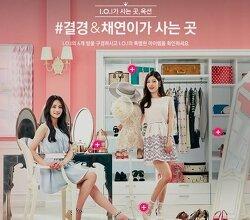 아이오아이, 옥션 모델 이벤트1 프로모션(멤버별 움짤 포함)