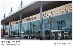 [적묘의 모로코]탕헤르 국제공항,Tangier Ibn Battouta Airport,땅제 공항