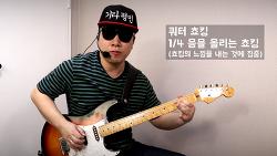 [기타강좌] 이두헌의 스튜디오 리듬기타 Ex.30