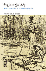 허클베리 핀의 모험 / The Adventures of Huckleberry Finn