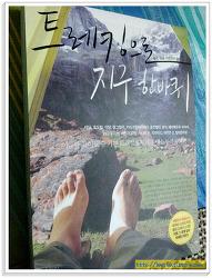 트레킹으로 지구 한바퀴 를 읽고..책으로 트레킹명소를 다녀온느낌..ㅎㅎ
