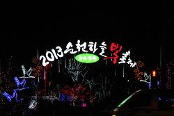 순천 하늘빛축제...   2013. 10. 26....