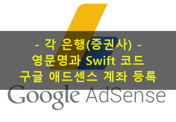 구글(Google) 애드센스 통장(계좌) 등록 따라하기
